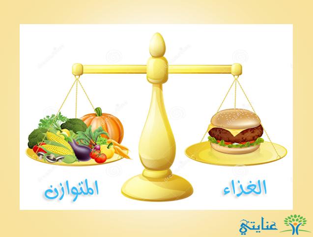 الغذاء-المتوازن