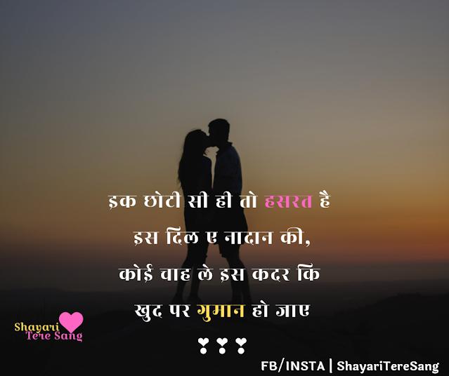 Best Dil Shayari In Hindi Dil Shayari
