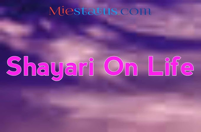 shayari on life in hindi | Life Quotes हिंदी