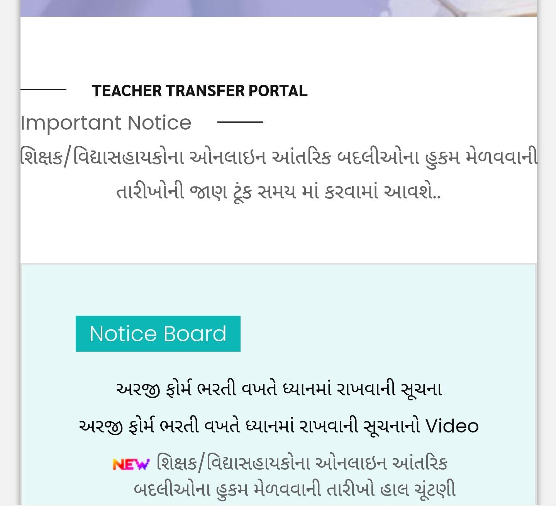 http://www.pravinvankar.in/2021/02/online-teacher-transfer-system-gujarat.html