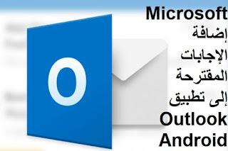 Microsoft إضافة الإجابات المقترحة إلى تطبيق Outlook Android