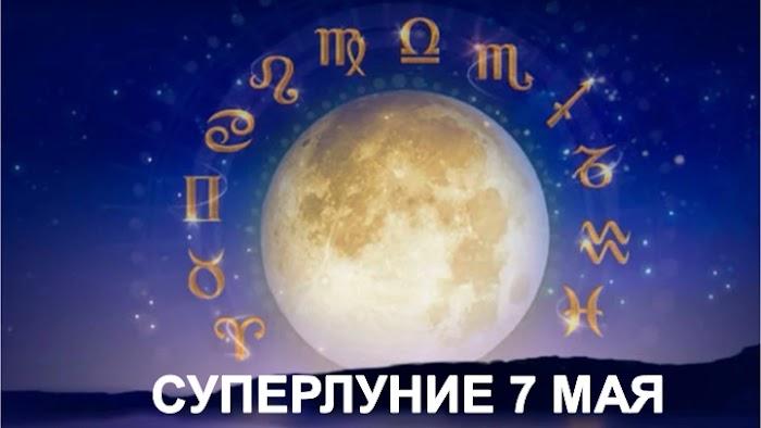 Суперлуние 7 мая принесет важные перемены. Как оно повлияет на знаки Зодиака