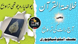 خلاصة القرآن يعني آج رات كي تراويح:چوتھا پارہ چوتھی تراویح