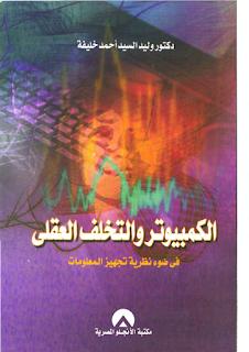 تحميل كتاب الكمبيوتر والتخلف العقلي  pdf