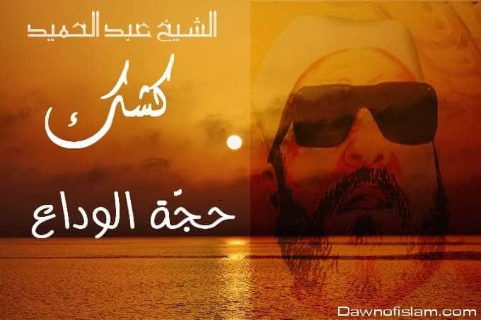 عبد  الحميد كشك حجة الوداع