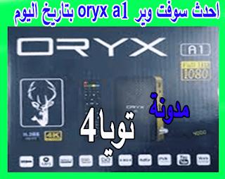 احدث سوفت وير oryx a1 بتاريخ اليوم