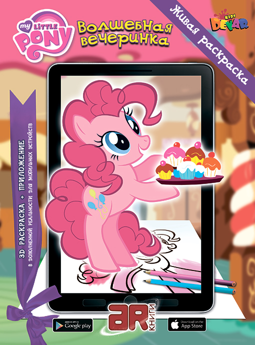 Equestria Daily - MLP Stuff!: Augmented Reality MLP Coloring Books Heading  To Russia