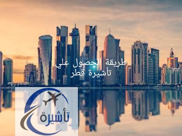 كيفية الحصول علي تأشيرة قطر للمصريين
