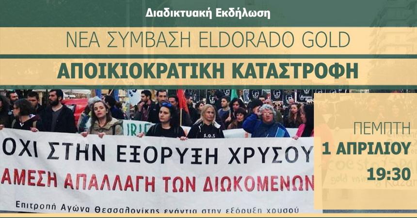 Διαδικτυακή ενημερωτική εκδήλωση για τη νέα Σύμβαση μεταξύ Δημοσίου και Eldorado Gold