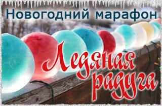 http://scrapclubekb.blogspot.ru/2016/12/ledanaja-raduga-lubuemsa-rezultatami.html