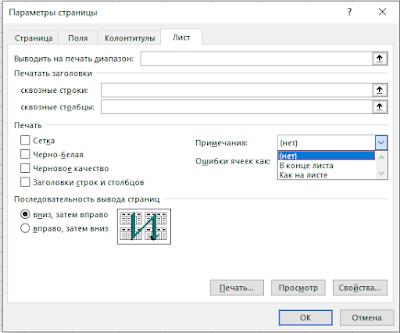 Как напечатать примечания в Excel