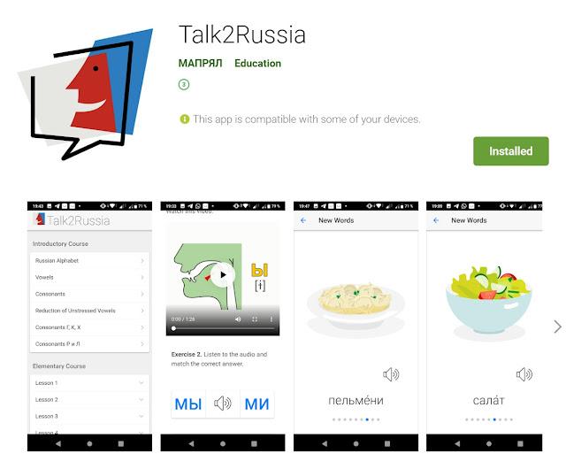 мобильное приложение русский как иностранный