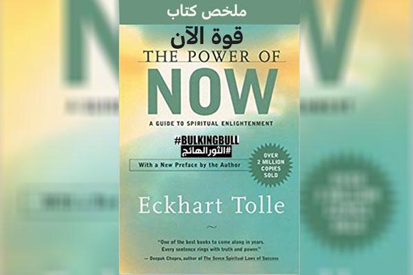 ملخص كتاب قوة الآن لإيكهارت تولي The Power Of Now by Eckhart Tolle