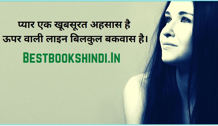 56 Best Attitude Sad Quotes Status For Love Life In Hindi