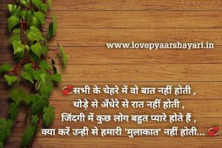 Emotional shayari in Hindi on friendship
