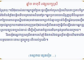 Khmer Horoscope | Cambodia Horoscope: Khmer Daily Horoscope