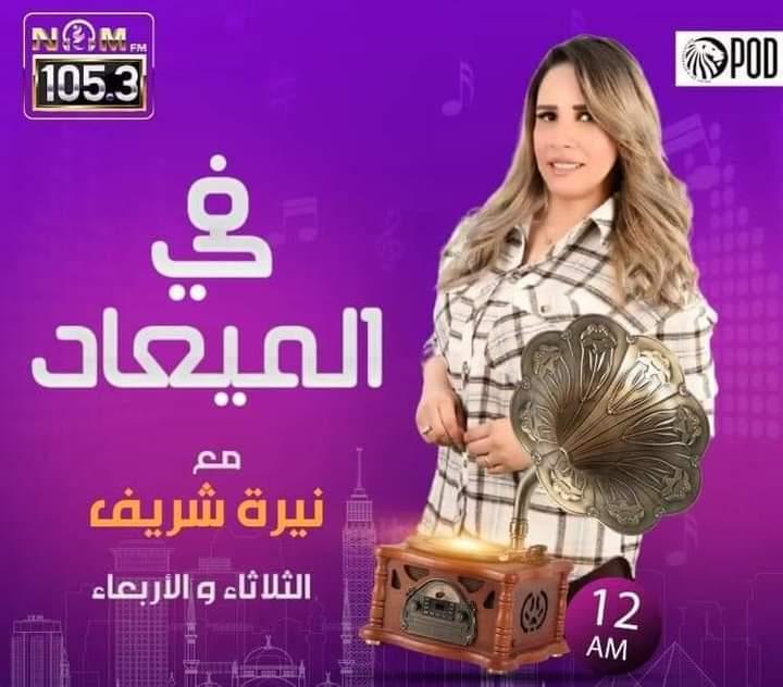 الإعلامية نيره شريف تقدم أولى حلقات برنامجها الجديد فى الميعاد الليله على نغم FM 105.3