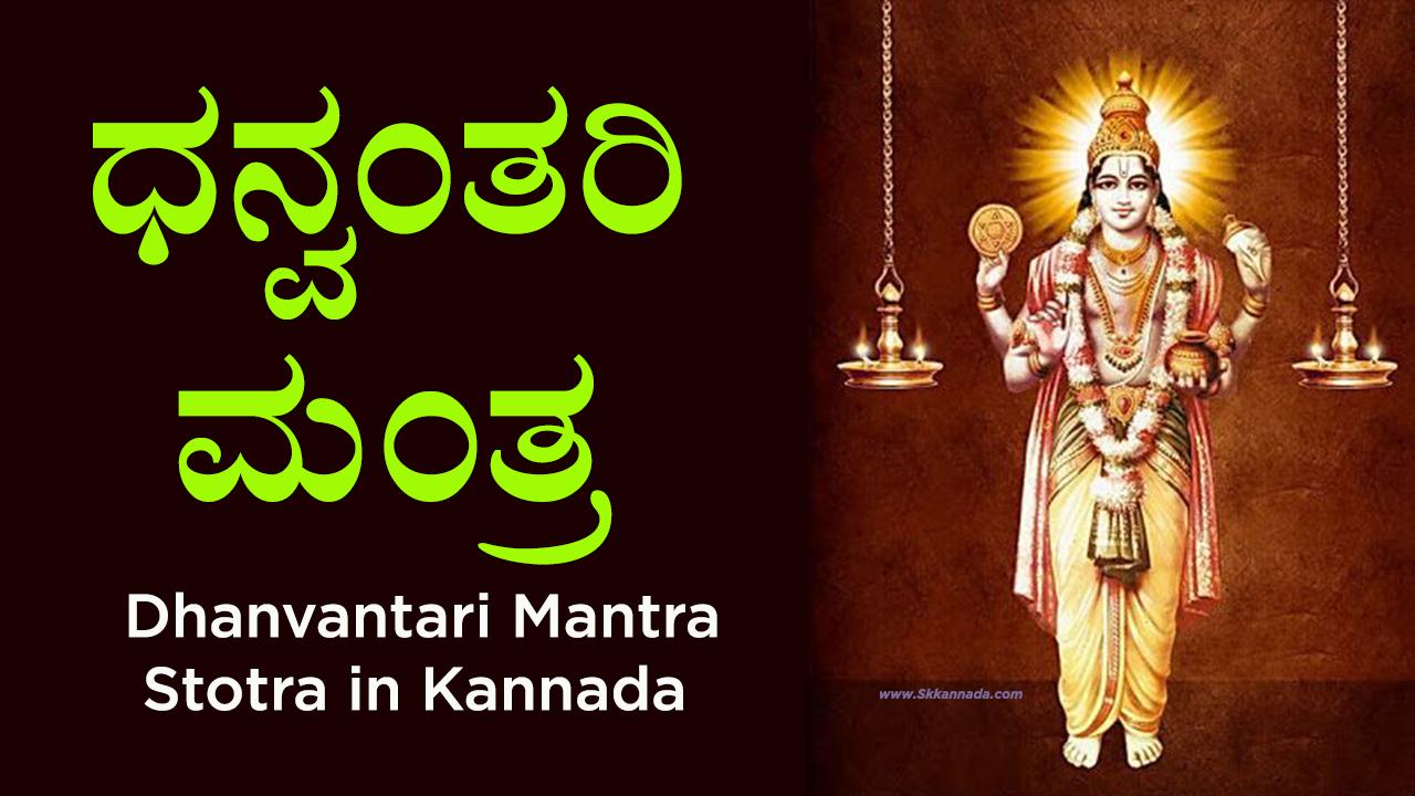 ಧನ್ವಂತರಿ ಮಂತ್ರ - Dhanvantari Mantra Stotra in Kannada