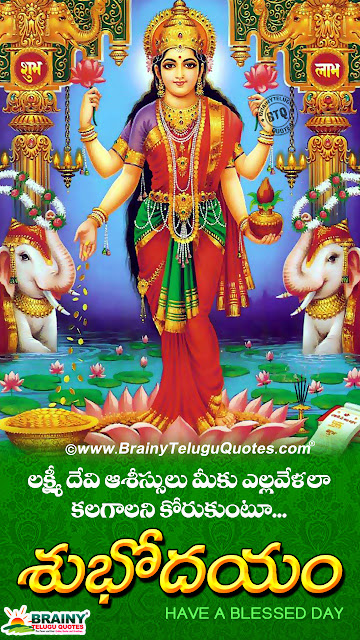 telugu quotes on life, best good morning quotes in telugu, famous good morning telugu quotes, good morning quotes about life in telugu, self motivational thoughts in telugu, Special Prayers, Ma Durga,Praying to Durga,Method Of Worship - Goddess Maa Durga,,Powerful Durga Mantras,Daily Prayer for Goddess Durga at Home,Lakshmi Ksheera Samudraraja Tanayam Song lyrics in telugu with godess lakshmi devi hd wallpapers,Goddess Mahalakshmi devi prayers in Telugu, Good morning greetings with goddess lakshmi blessings in Telugu, Telugu Subhodaym, Goddess Mahalakshmi Android mobile wallpapers free download,