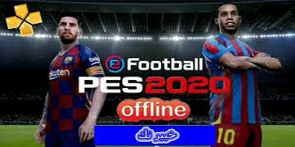 تنزيل لعبة بيس pes 20 الجديدة للاندرويد برابط مباشر - pes 2020 download