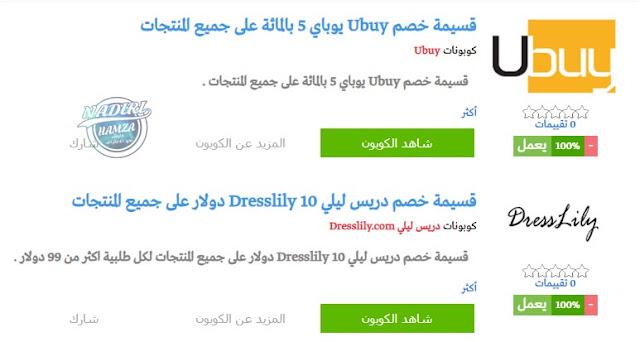 توصل باحدث الكوبونات لكافه المتاجر الالكترونيه العربية