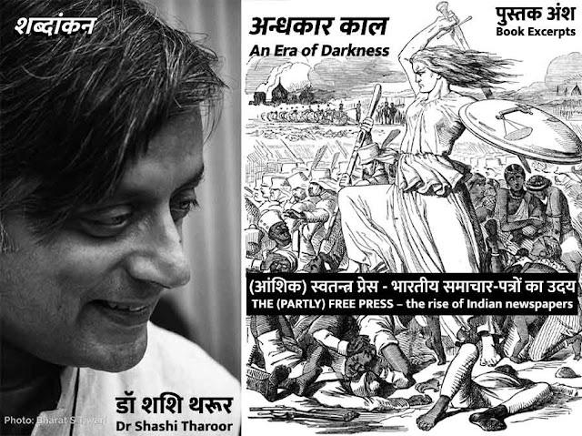 An Era of Darkness — (आंशिक) स्वतन्त्र प्रेस: भारतीय समाचार-पत्रों का उदय — Dr Shashi Tharoor | पार्ट 2