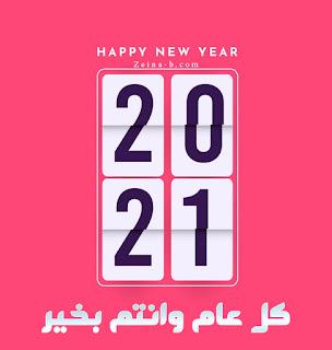 خلفيات رأس السنة الميلادية 2021
