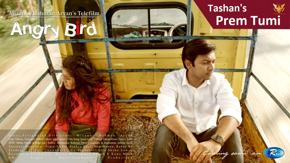 Sei meyeta by tahsan khan natok full mp3 song download   playbd24. Com.