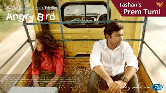 Prem Tumi Guitar Chords Tahsan - Angry Bird
