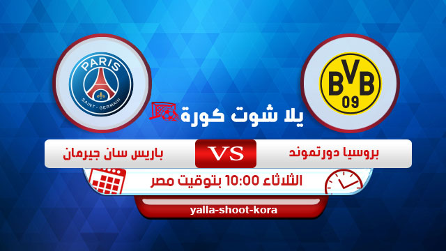 bv-borussia-dortmund-vs-paris-saint-germain.
