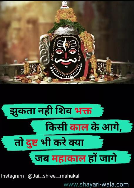 Mahakal , mahakal attitude status in hindi | shayari-wala