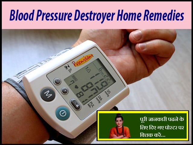 Home Remedies of Blood Pressure-ब्लड प्रेशर नाशक घरेलू उपचार