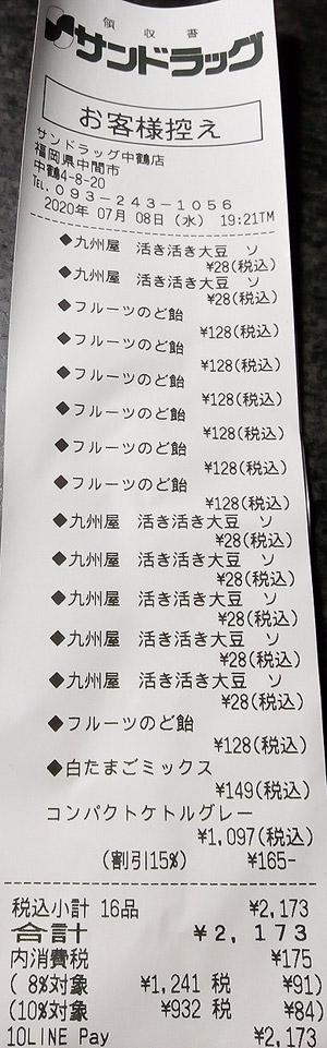 サンドラッグ 中鶴店 2020/7/8 のレシート