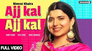 Ajj Kal Ajj Kal – Nimrat Khaira Song English/Hindi Lyrics idoltube  –