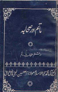 ماتم اور صحابہ تالیف علامہ غلام حسین نجفی