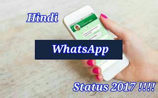 Best hindi whatsapp status 2017