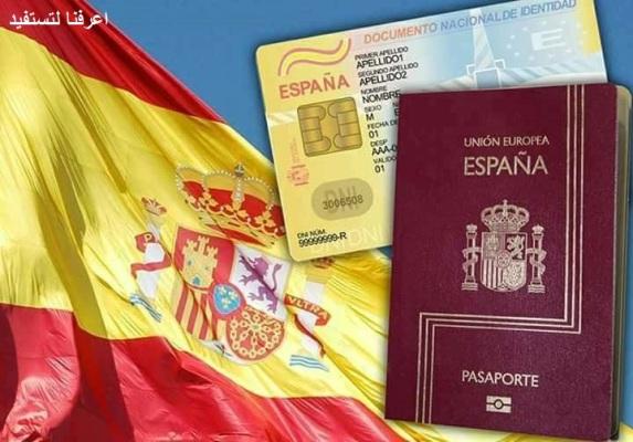 الأوراق المطلوبة لـ تأشيرة اسبانيا من المغرب