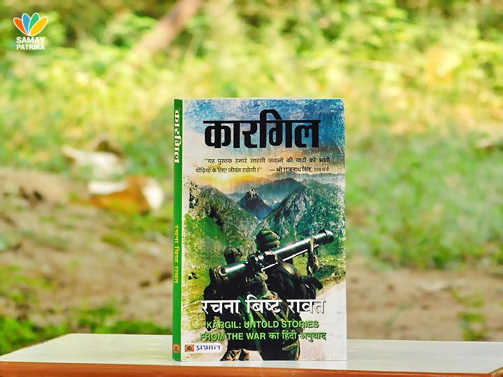 kargil-shaheedon-ki-kahaniyan