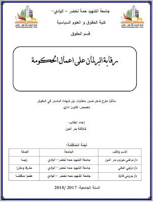 مذكرة ماستر: رقابة البرلمان على أعمال الحكومة PDF