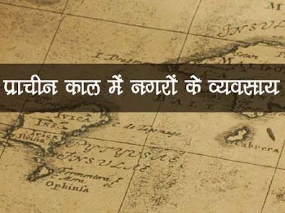 प्राचीन काल में नगरों के प्रमुख व्यवसाय |Prachin Kaal Me Nagron Ka Vavysaya
