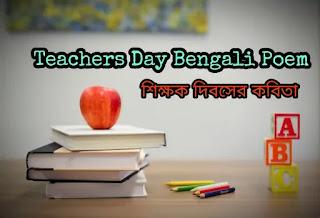 Teachers Day Bengali Poem 2020 (শিক্ষক দিবসের কবিতা)