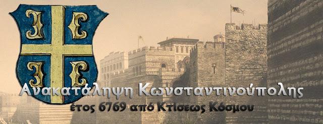 Ανακατάληψη Κωνσταντινούπολης, έτος 6769 από Κτίσεως Κόσμου