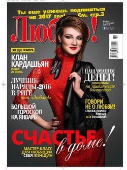 Читать онлайн журнал<br>Люблю (№1 2017)<br>или скачать журнал бесплатно