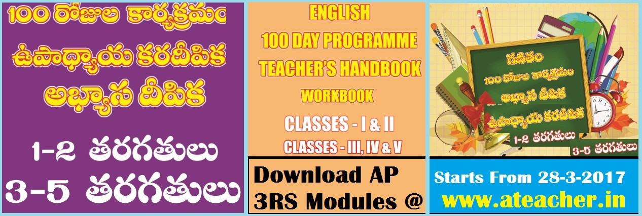 AP 3Rs REMEDIAL TEACHING PROGRAMME,PRIMARY CLASSES 1st,2nd,3rd,4th,5th telugu,english,maths handbooks,work books