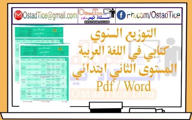 تحميل التوزيع السنوي كتابي في اللغة العربية المستوى الثاني ابتدائي