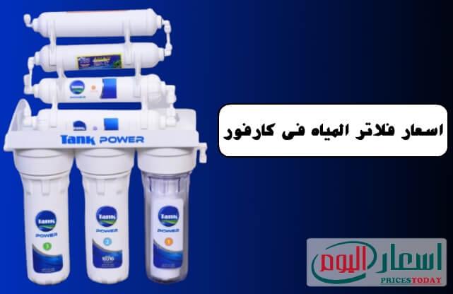 اسعار فلاتر المياه فى كارفور مصر 2021 بجميع انواعها