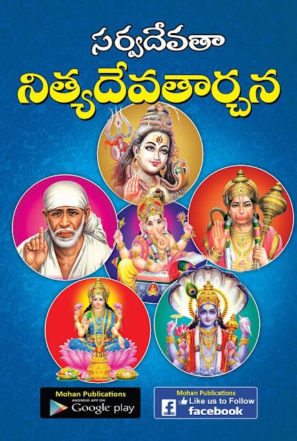 సర్వదేవతా నిత్యదేవతార్చన | Sarvadevata NityaDevatarchana | GRANTHANIDHI | MOHANPUBLICATIONS | bhaktipustakalu