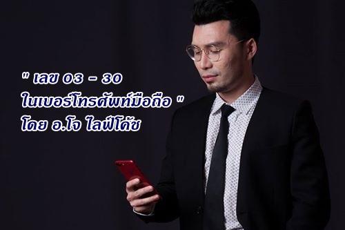 ความหมายของเลข 03 - 30 ในเบอร์โทรศัพท์มือถือ