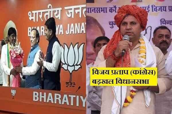bad-news-for-vijay-pratap-singh-in-badkhal-vidhansabha-congress