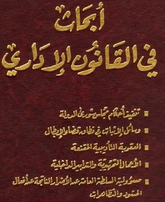 تحميل كتاب أبحاث في القانون الاداري pdf